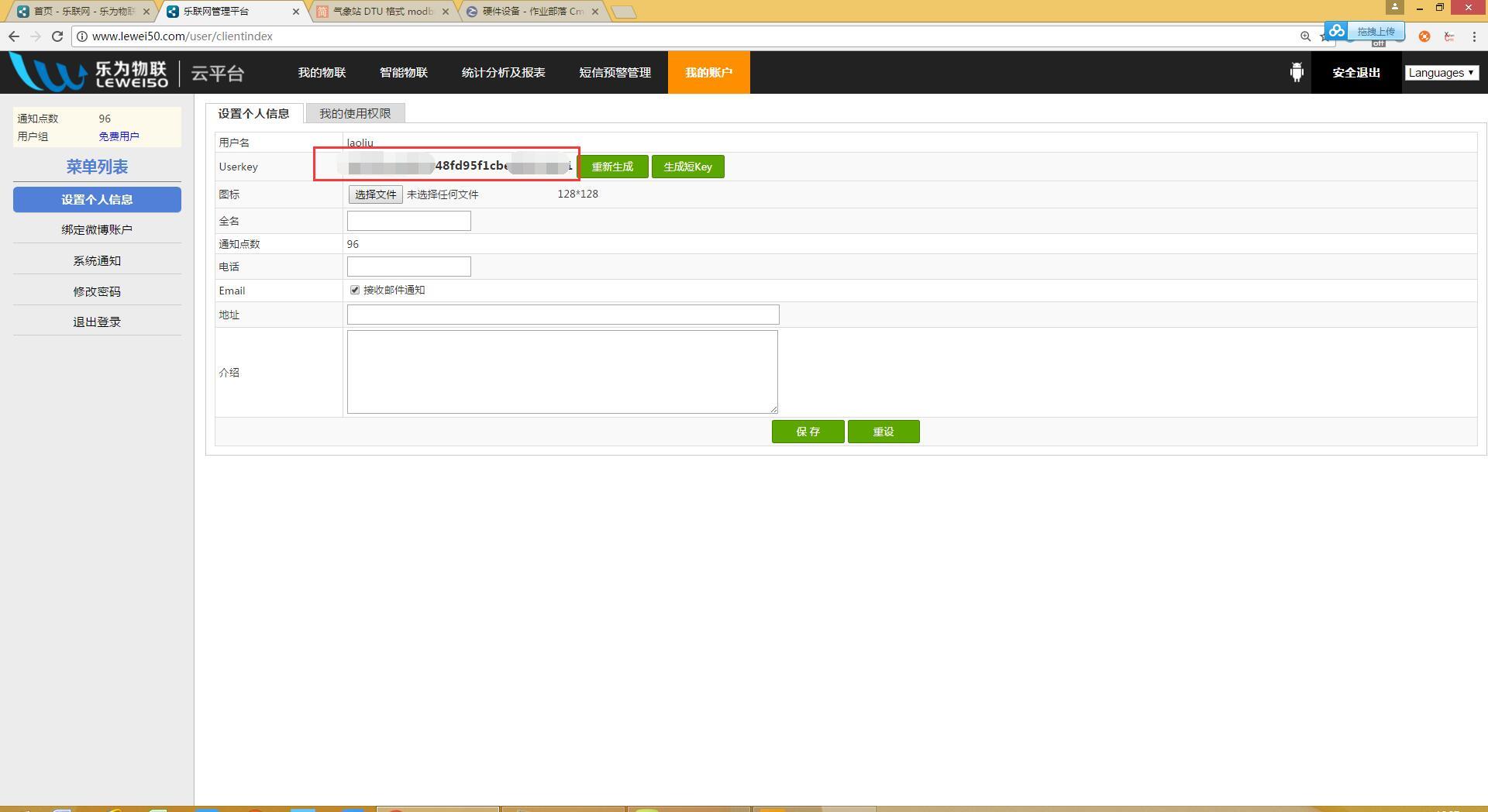 账户userkey 位置